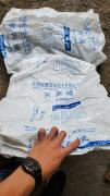 供应:E料奶白袋 乳白袋 PE