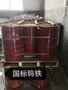 供应:清河县重诺金属材料有限公司供应优质钼铁、钒铁、钨铁...